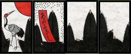1月札4枚、左から「松に鶴」「松に赤短」「松のカス」×2