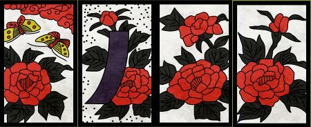 6月札、左から「牡丹に蝶」「牡丹に青短」「牡丹のカス」×2