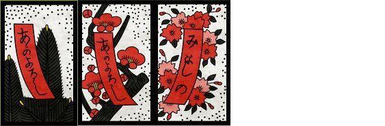 赤短(あかたん)/「松に赤短」「梅に赤短」「桜に赤短」の3枚