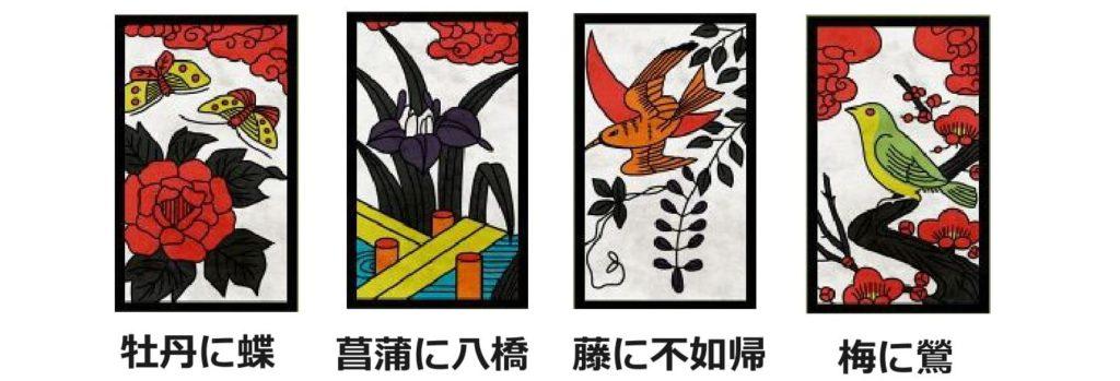 種札「牡丹に蝶」「菖蒲に八橋」「藤に不如帰」「梅に鶯」