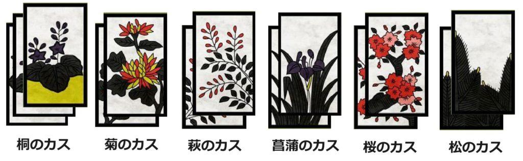 最も点数の低いカス札。「桐・菊・萩・菖蒲・桜・松のカス」(桐は3枚、それ以外は2枚)