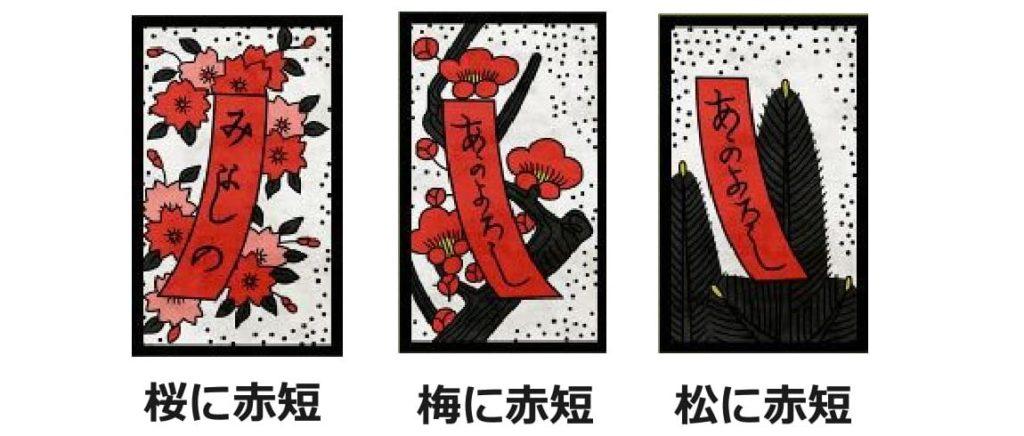 赤い短冊札3枚「桜に赤短」「梅に赤短」「松に赤短」