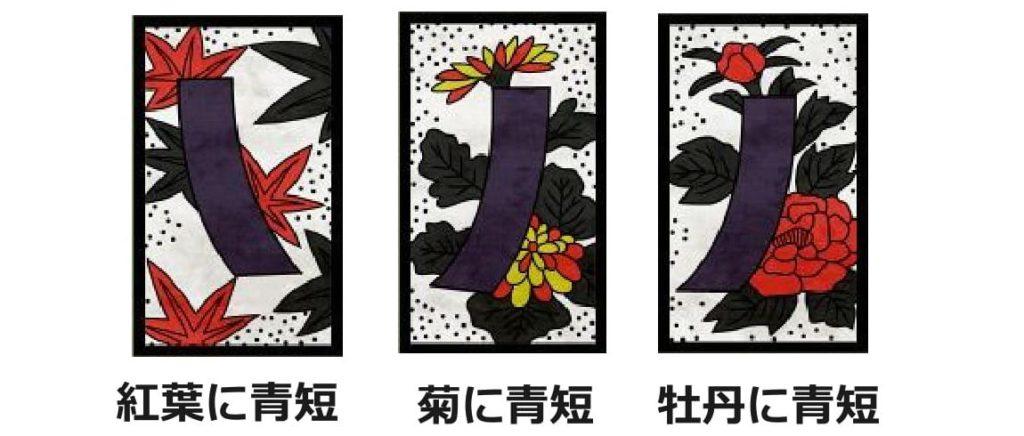青い短冊札3枚「紅葉に青短」「菊に青短」「牡丹に青短」