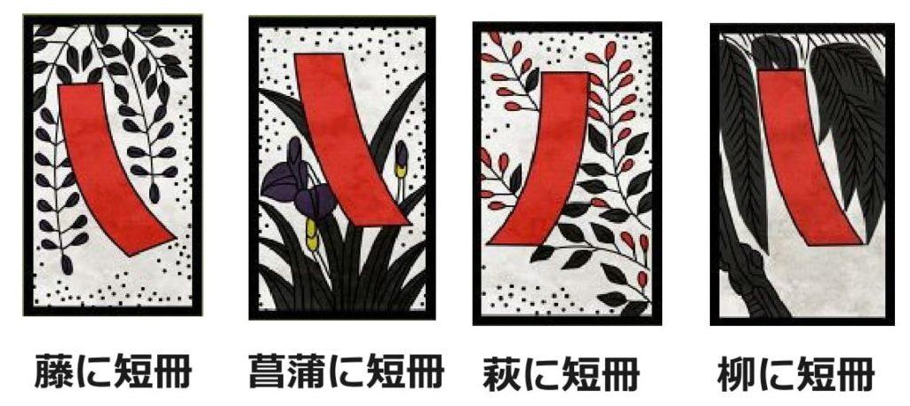 文字のない赤い短冊札4枚「藤に短冊」「菖蒲に短冊」「萩に短冊」「柳に短冊」