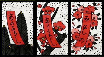 「松に赤短」「梅に赤短」「桜に赤短」の3枚