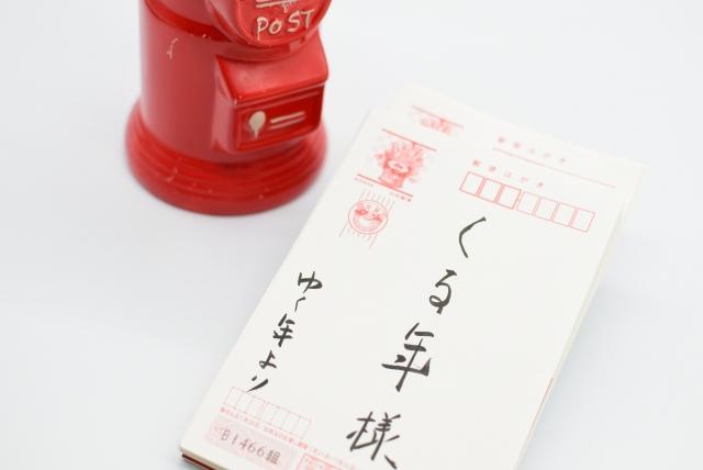 赤ポストと年賀状