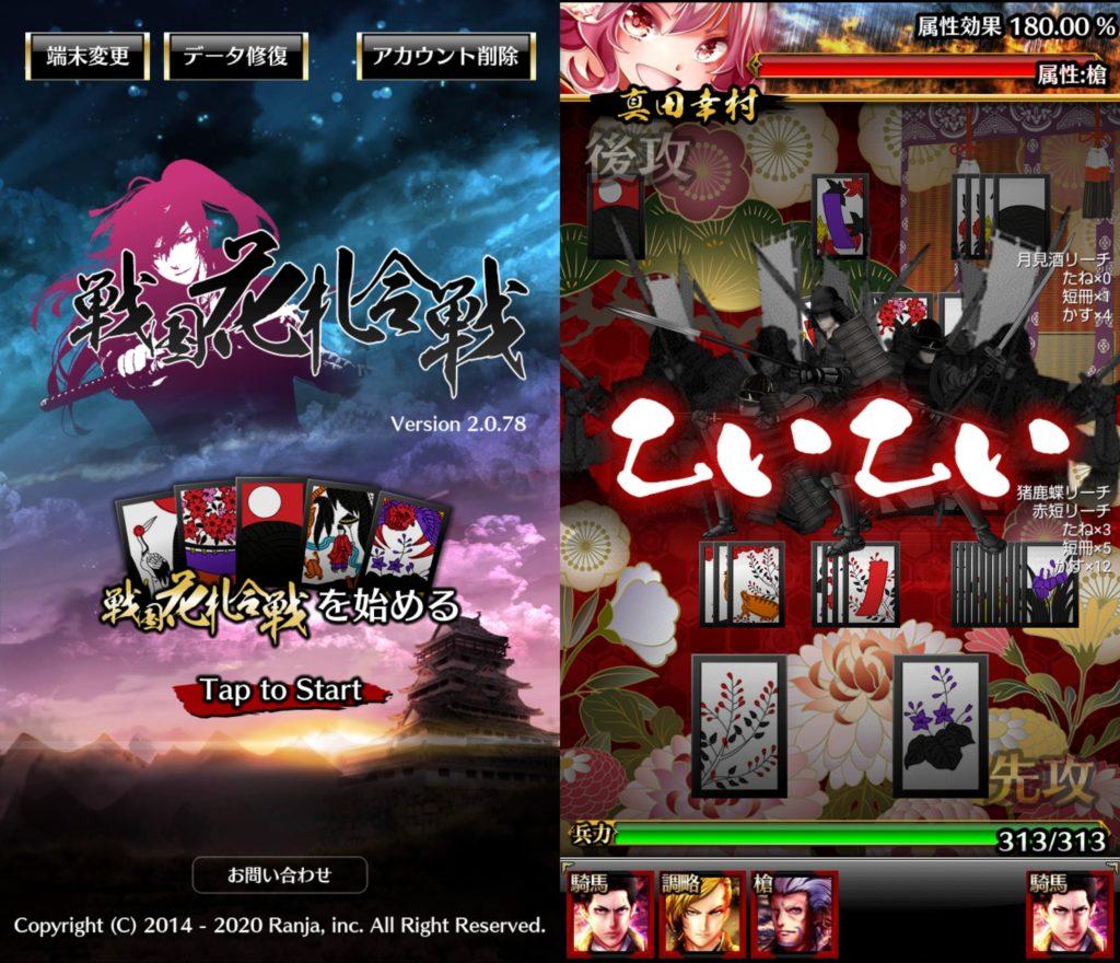 スマホゲームアプリ「戦国花札」のスクリーンショットプレイ画像