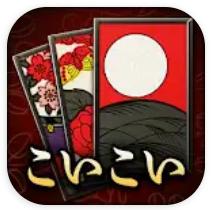 スマホアプリ「ザ・花札・こいこい編」のサムネイル画像