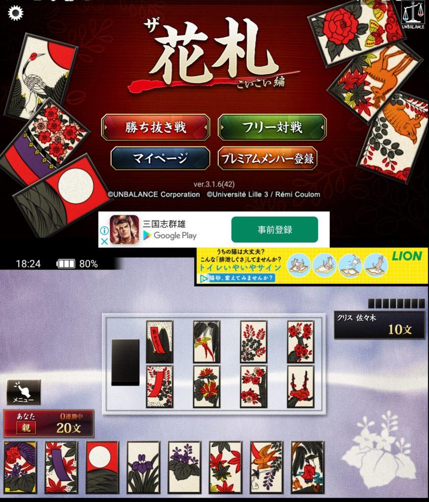 スマホゲームアプリ「ザ・花札・こいこい編」のスクリーンショットプレイ画像