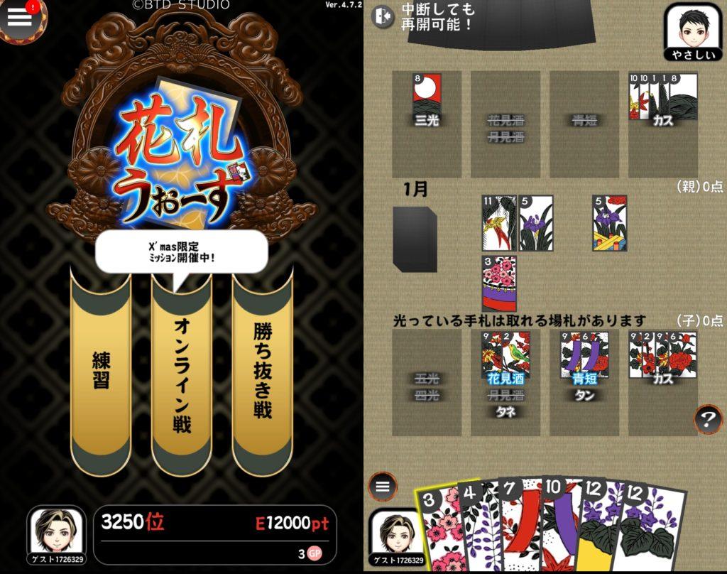 スマホゲームアプリ「花札ウォーズ」のスクリーンショットプレイ画像