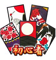 花札アプリ初心者向けサムネイル
