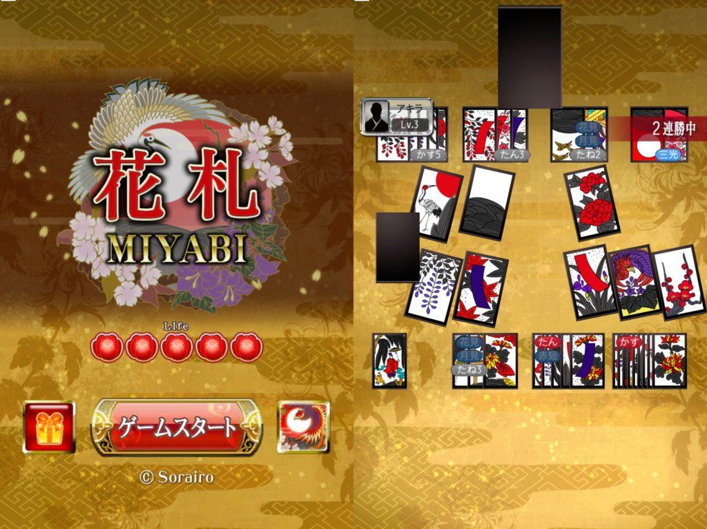 スマホゲームアプリ「花札MIYABI」のスクリーンショットプレイ画像