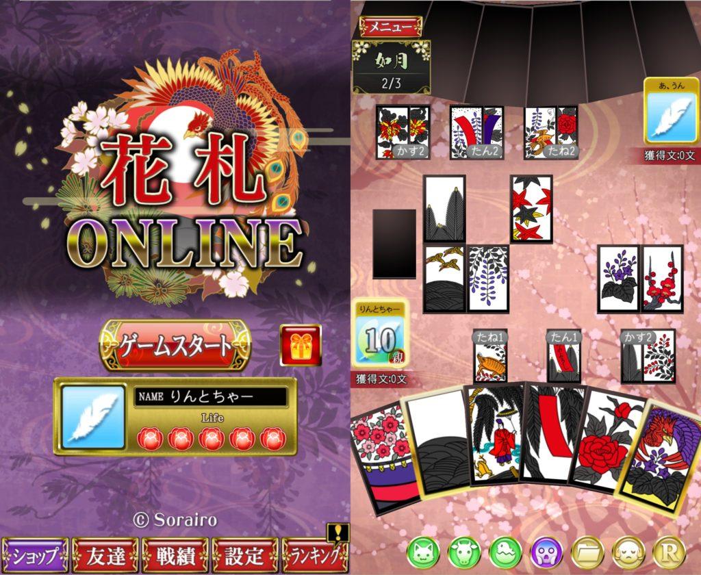 スマホゲームアプリ「花札Online」のスクリーンショットプレイ画像