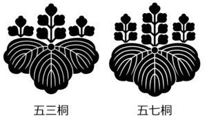 五三桐と五七桐の家紋