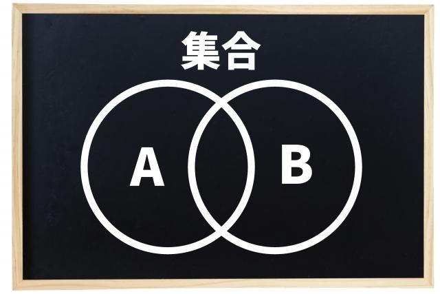 集合Aと集合Bのイラスト