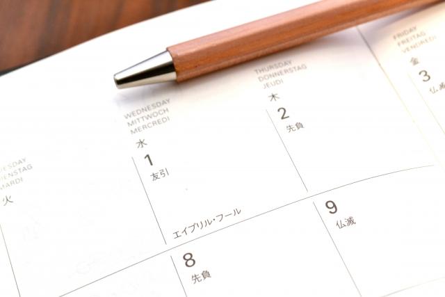 カレンダー4月のエイプリルフール