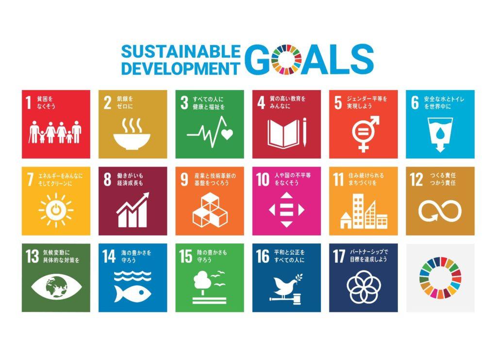 SDGs(持続可能な開発目標)の17のロゴ
