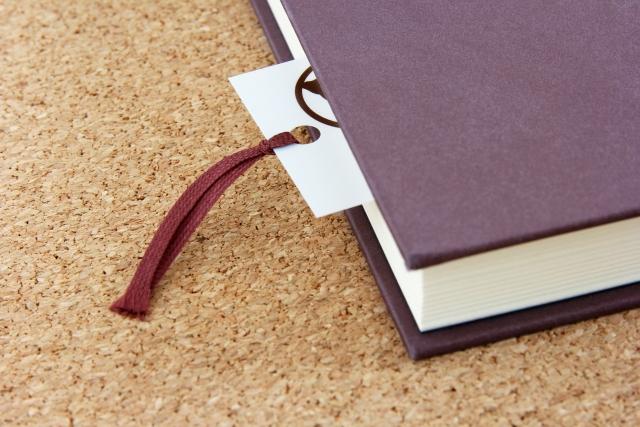 しおりを挟んだ本