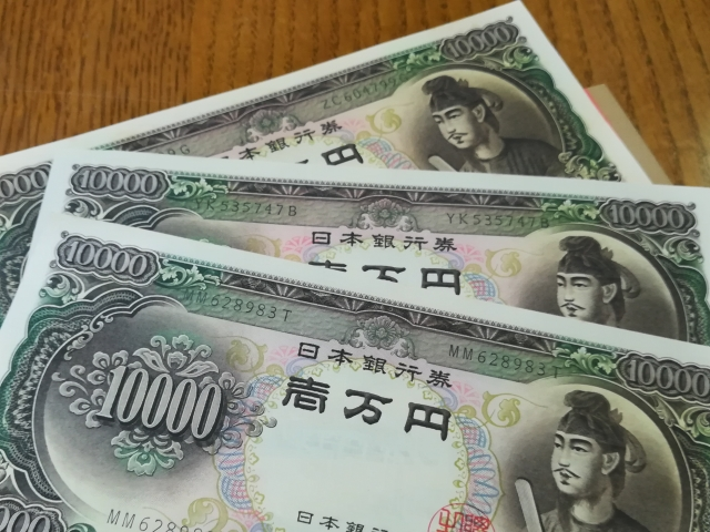 聖徳太子が描かれた昔の一万円札