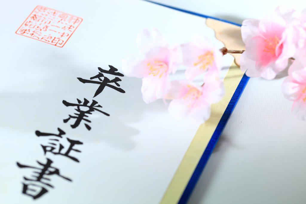 卒業証書と桜の花びら