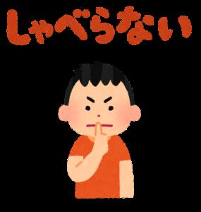 防災標語「しゃべらない」