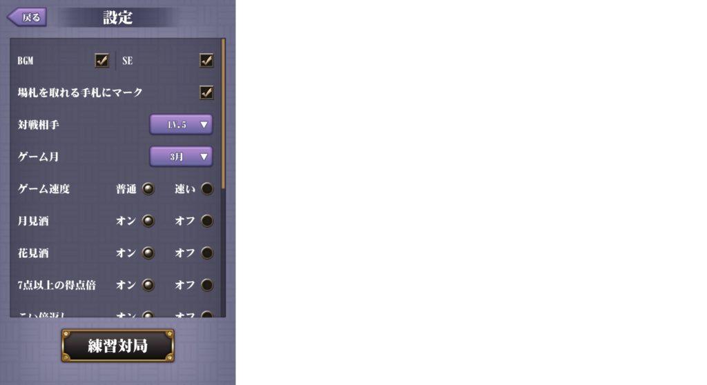 花札~花鳥風月~⑦設定のスクリーンショット画面