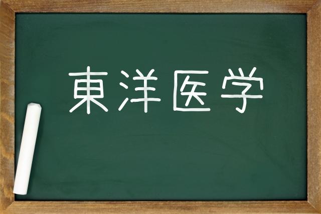 黒板に描かれた東洋医学の文字