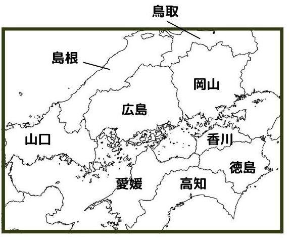 中国・四国地方の日本地図(現在)