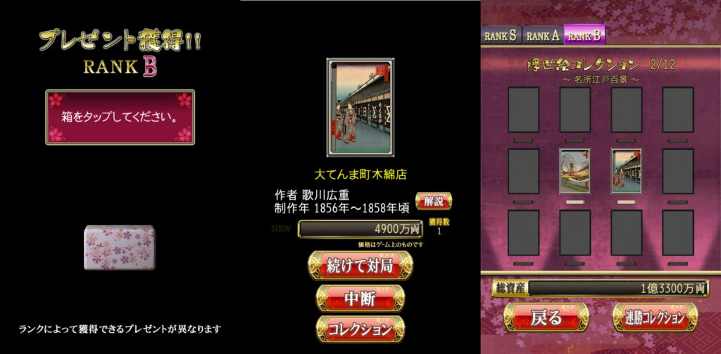 花札MIYABIコレクション画面