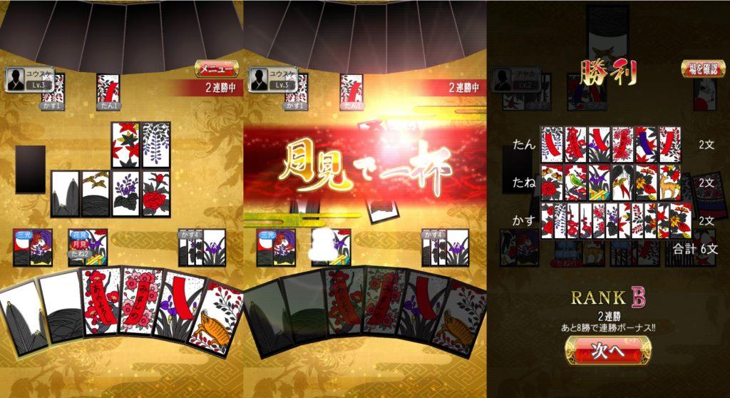 花札MIYABIゲーム画面