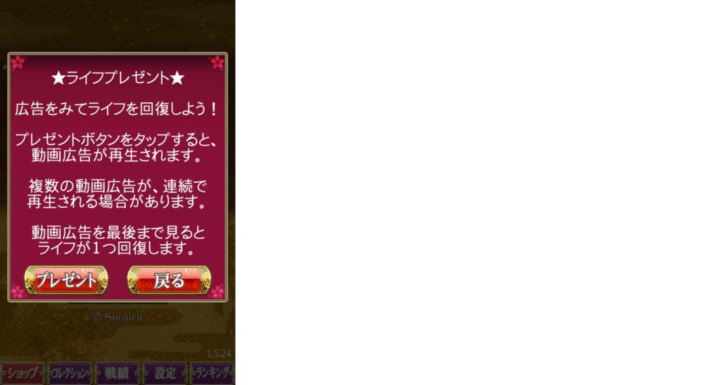 花札MIYABIプレゼント画面